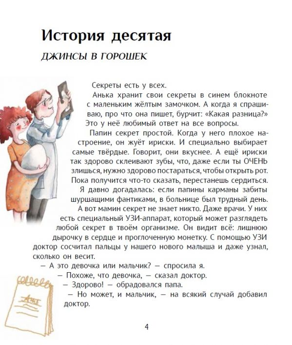 истории про секс с дитьми